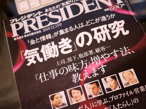 雑誌プレジデント表紙画像