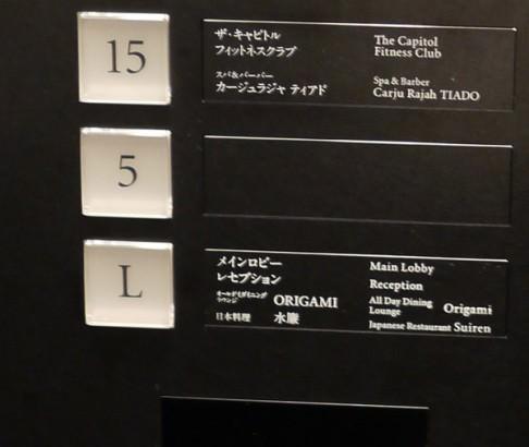 エレベーター内の「L」表示