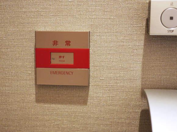 ザ・キャピトルホテル東急緊急ボタン画像