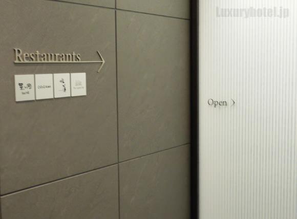 ザ・キャピトルホテル東急秘密の入り口ドア画像