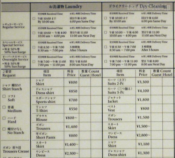 クリーニング価格表