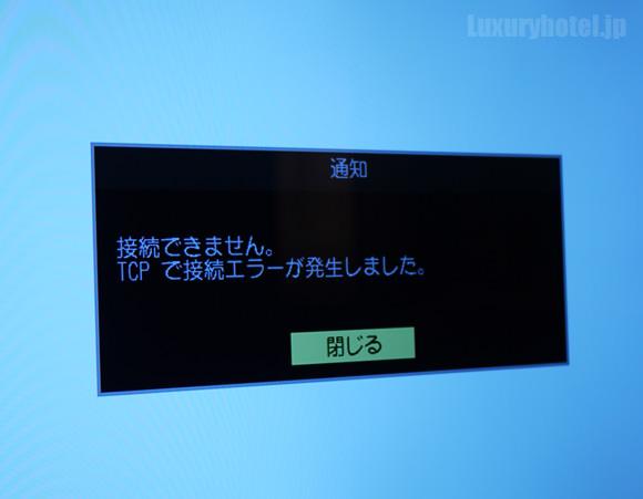 ザ・キャピトルホテル東急 テレビエラー画像