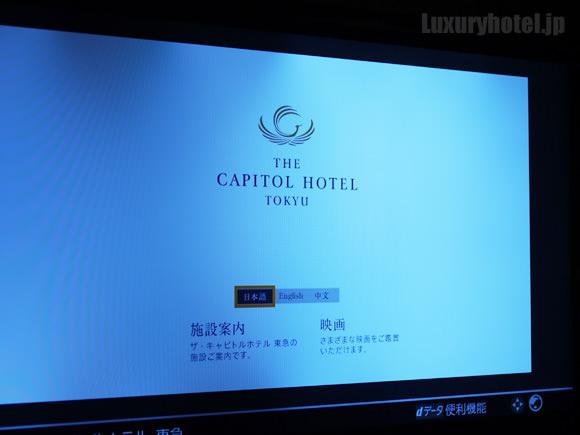 ザ・キャピトルホテル東急 アクトビラ画像