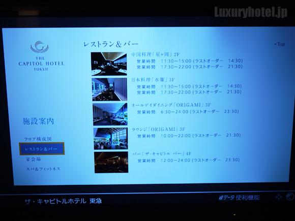ザ・キャピトルホテル東急 アクトビラ施設案内画面2