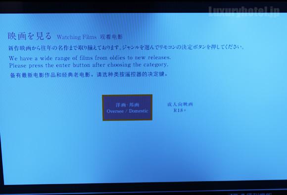 ザ・キャピトルホテル東急 映画選択画面