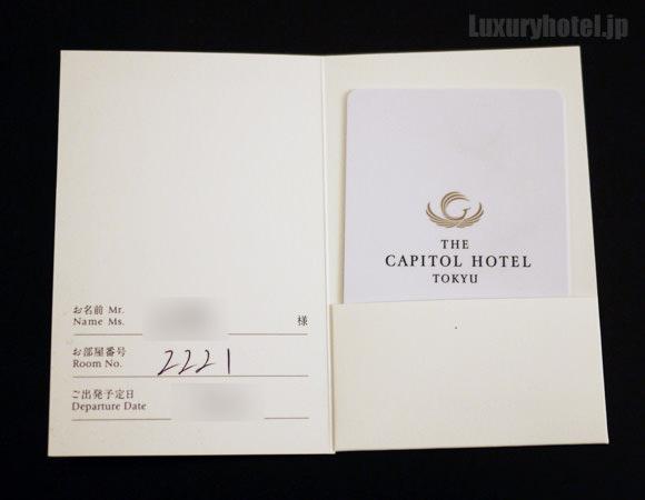 ザ・キャピトルホテル東急カードキー画像1