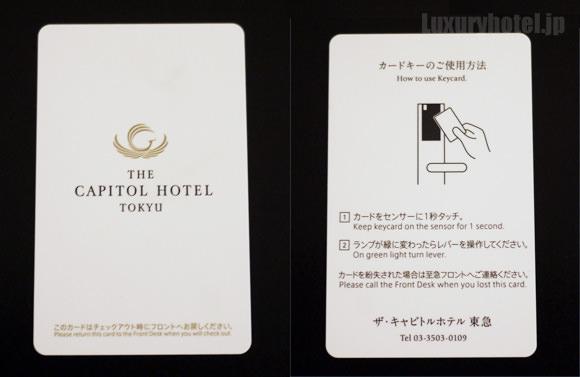 ザ・キャピトルホテル東急 カードキー画像