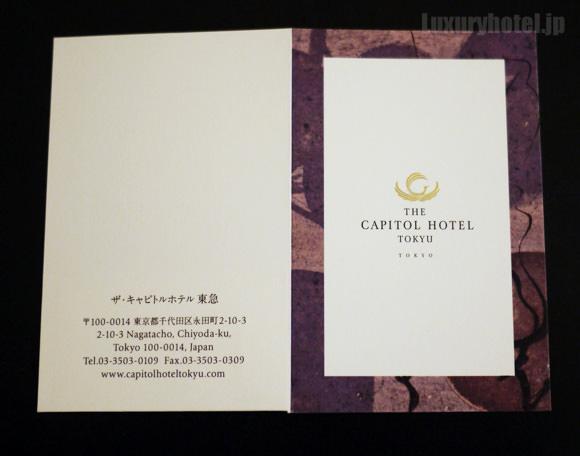 ザ・キャピトルホテル東急カードキー画像3