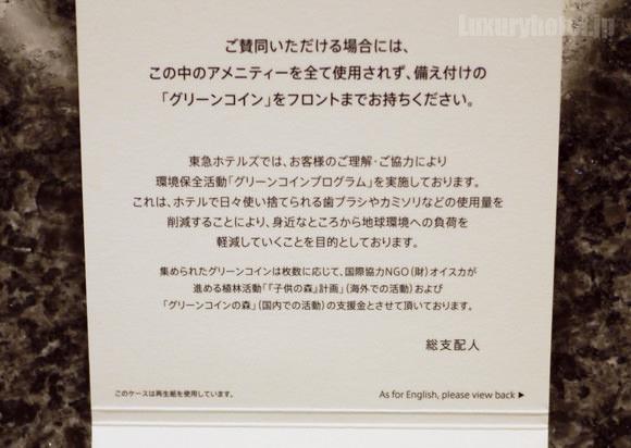 ザ・キャピトルホテル 東急アメニティボックス画像3