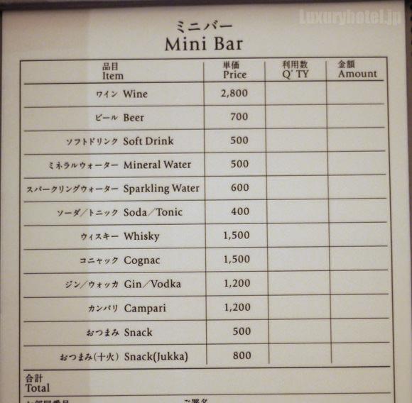 ミニバー価格表画像