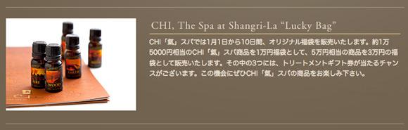 シャングリ・ラ ホテル 東京 スパ福袋画像