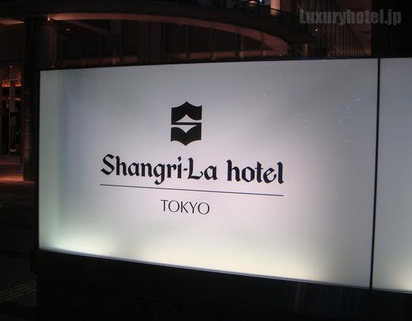 シャングリ・ラ ホテル 東京看板画像