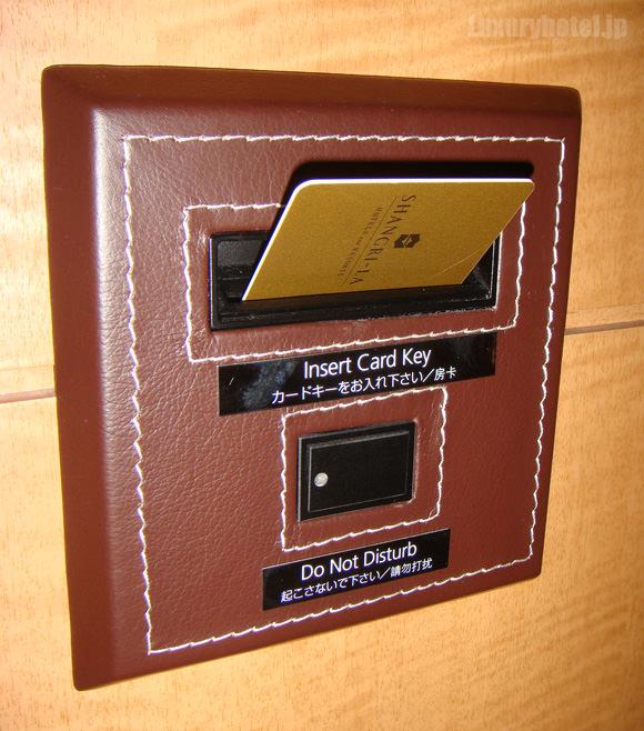 シャングリ・ラホテル東京 ドア脇のカードスロット画像