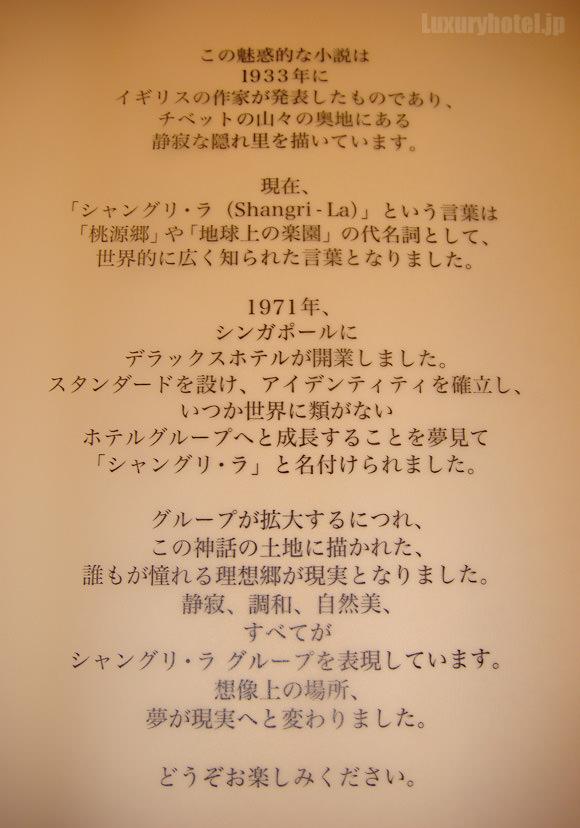 シャングリ・ラ ホテル 東京 失われた地平線の解説