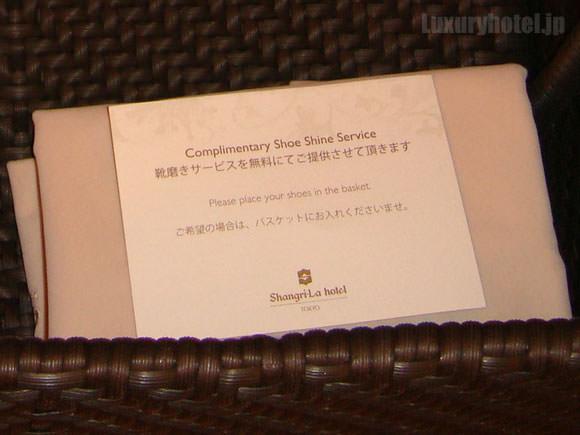シャングリ・ラ ホテル 東京 靴磨き無料画像