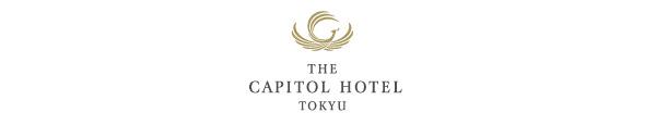 ザ・キャピトルホテル東急ロゴ画像