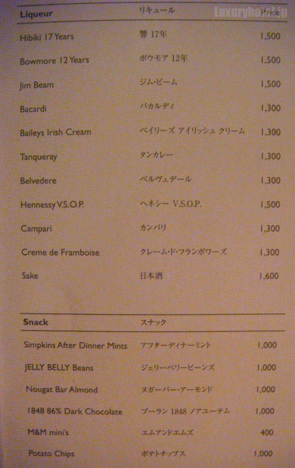 シャングリ・ラ ホテル 東京 ミニバー価格表1