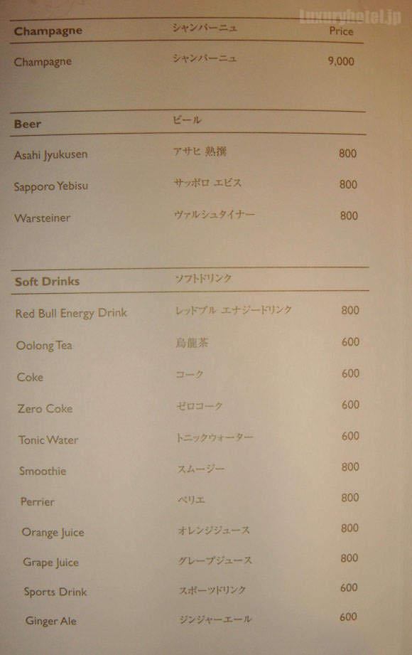 シャングリ・ラ ホテル 東京 ミニバー価格表2
