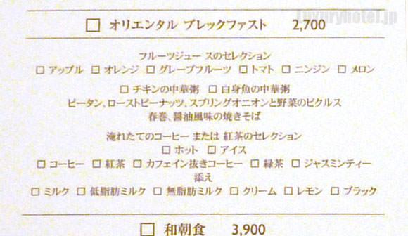 シャングリ・ラ ホテル 東京 オリエンタルブレックファストメニュー画像