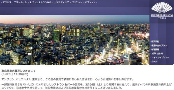 マンダリンオリエンタル東京義援金画像