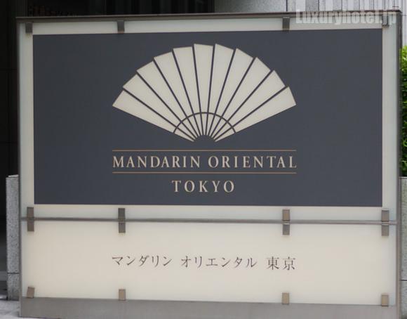 マンダリンオリエンタル東京看板画像