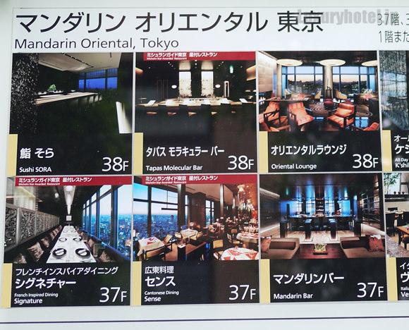 マンダリンオリエンタル東京レストラン看板