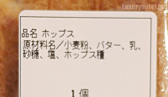 マンダリンオリエンタル東京パン画像3