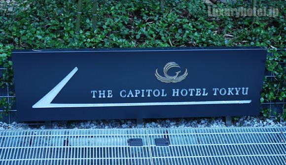 ザ・キャピトルホテル 東急宿泊記ページタイトル画像