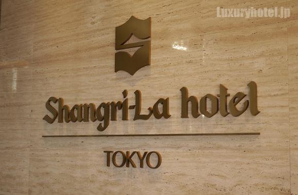 シャングリ・ラ ホテル 東京宿泊記ページタイトル画像