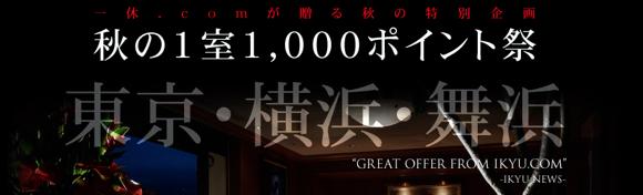 一休.com1000ポイント祭り