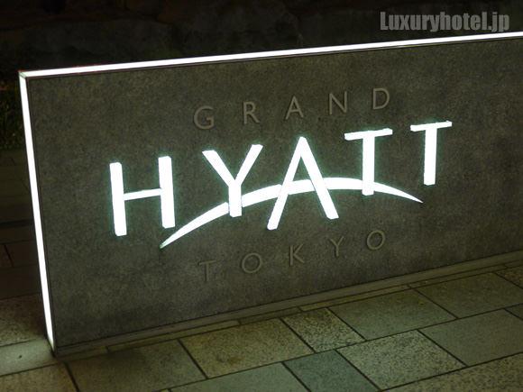 グランド ハイアット 東京 エントランス