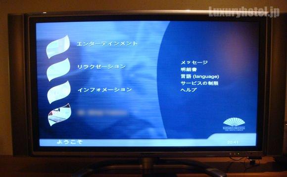 マンダリン オリエンタル 東京 テレビメニュー画面