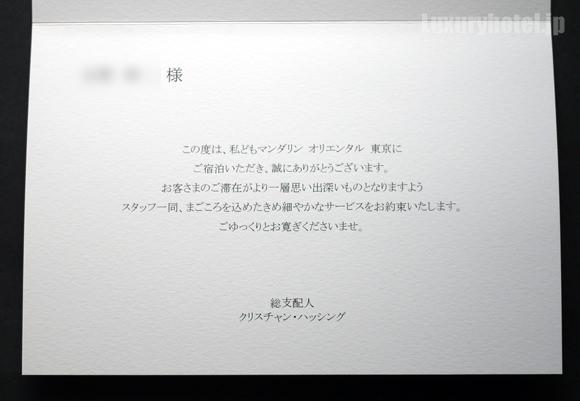 前回の支配人からのメッセージカード