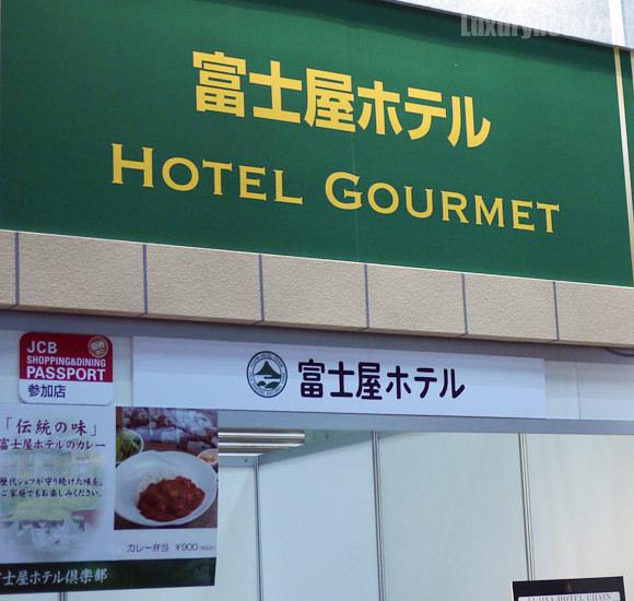 富士屋ホテルブース