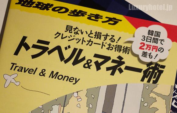 マネー術冊子