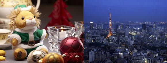 リッツカールトン東京クリスマスプラン