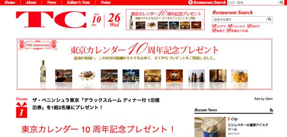 東京カレンダーサイト画像