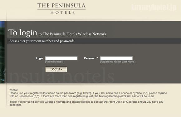 ネット接続パスワード入力画面