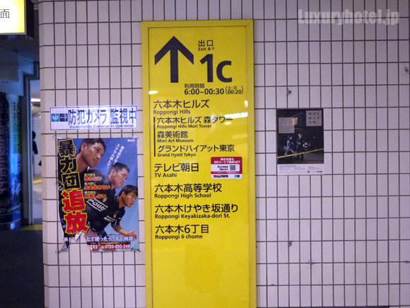 六本木駅改札を出たところ