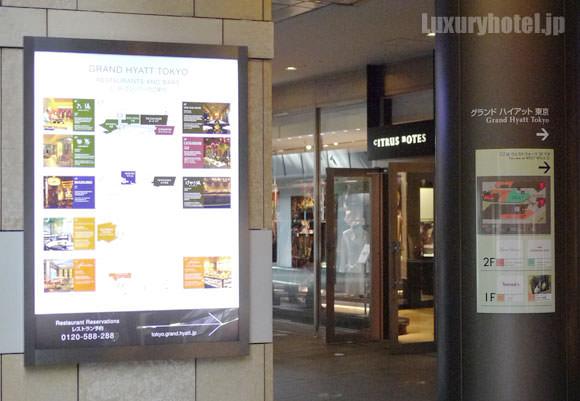 ウエストウォークにあるグランド ハイアット 東京の看板