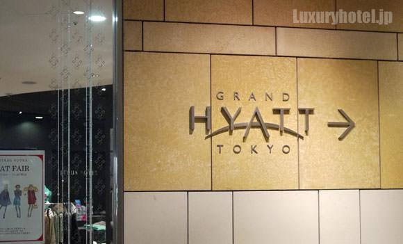 グランド ハイアット 東京への案内板