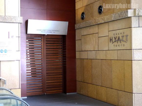 グランド ハイアット 東京駐車場入り口