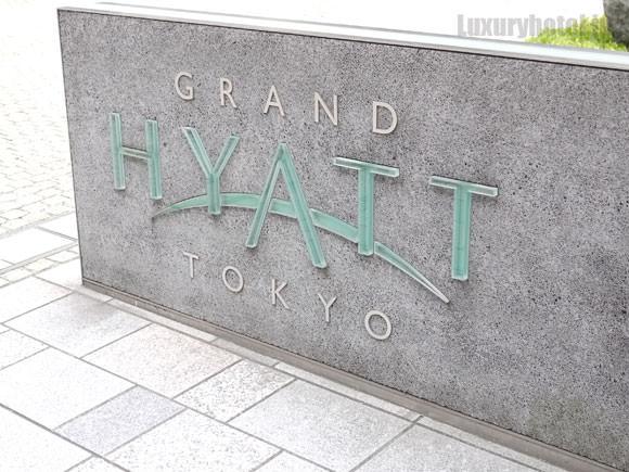 グランド ハイアット 東京 外の看板