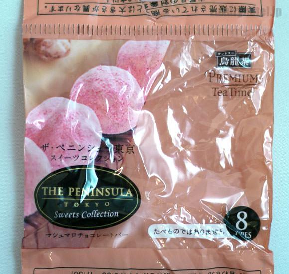 マシュマロ チョコレートバー袋