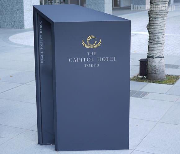 ザ・キャピトルホテル 東急看板