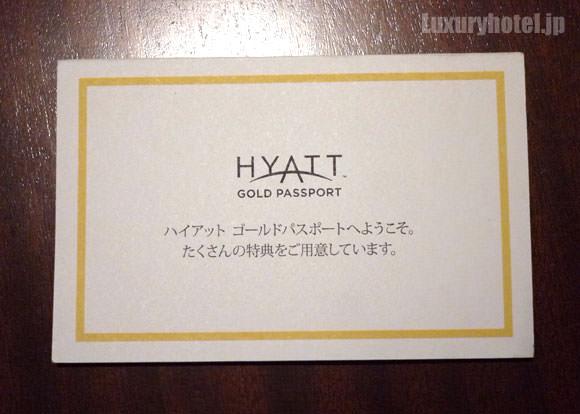 ゴールドパスポートウェルカムカード