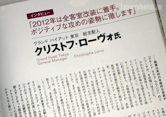 月刊ホテル旅館1