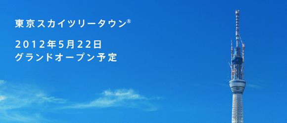東京スカイツリータイトル画像
