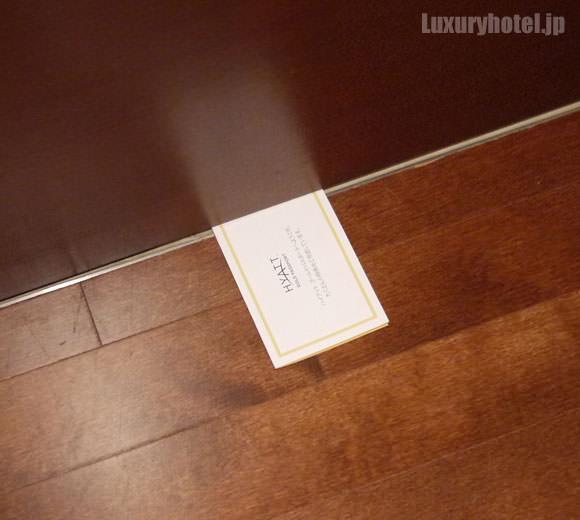 ドアの下からゴールドパスポートのカード