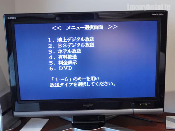 テレビのメニュー